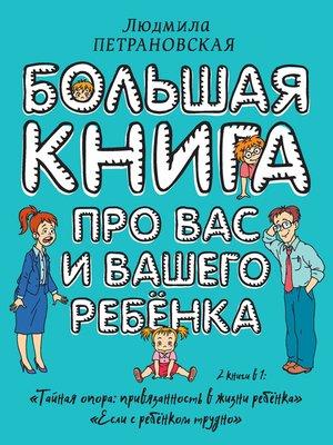 cover image of Большая книга про вас и вашего ребенка