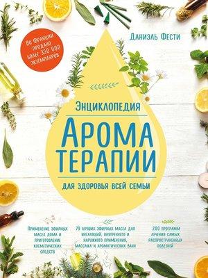 cover image of Энциклопедия ароматерапии. Для здоровья всей семьи