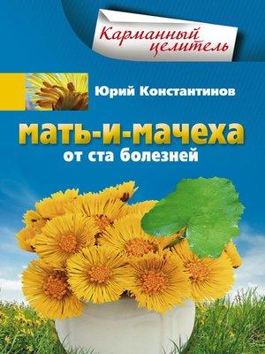 cover image of Мать-и-мачеха от ста болезней