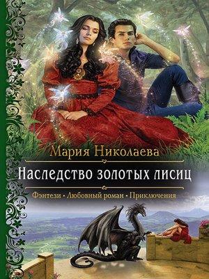 cover image of Наследство золотых лисиц