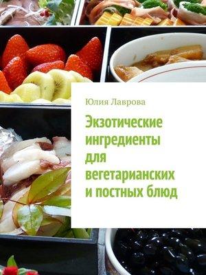cover image of Экзотические ингредиенты для вегетарианских ипостныхблюд