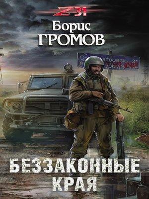 cover image of Беззаконные края