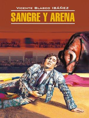 cover image of Кровь и песок. Книга для чтения на испанском языке