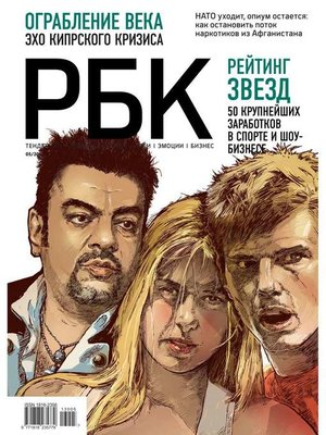 cover image of РБК 05-2013