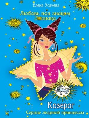 cover image of Козерог. Сердце ледяной принцессы