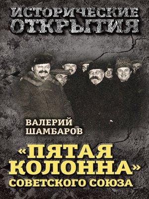 cover image of «Пятая колонна» Советского Союза