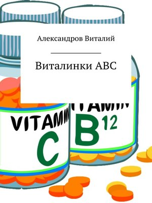 cover image of Виталинки ABC