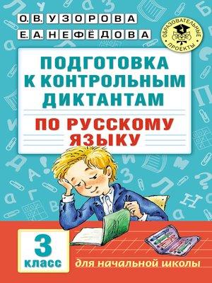 cover image of Подготовка к контрольным диктантам по русскому языку. 3 класс