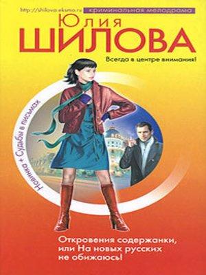cover image of Откровения содержанки, или На новых русских не обижаюсь!