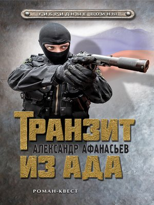 cover image of Транзит из ада