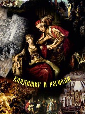 cover image of Владимир и Рогнеда. Историко-литературная версия летописных событий