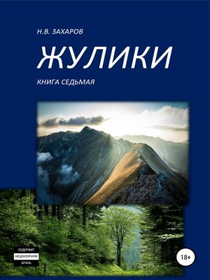 cover image of Жулики. Книга 7