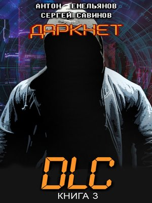 cover image of Даркнет 3. DLC