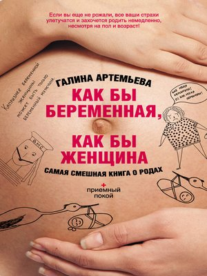 cover image of Как бы беременная, как бы женщина! Самая смешная книга о родах