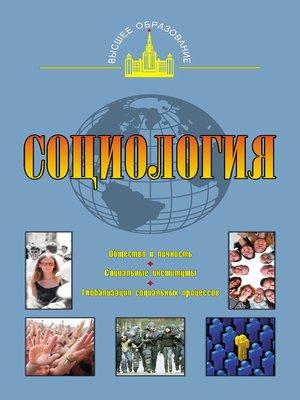 cover image of Социология