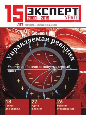 cover image of Эксперт Урал 40-2015