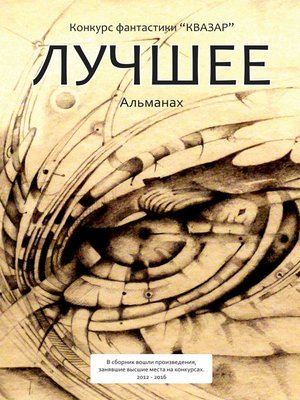 cover image of Лучшее
