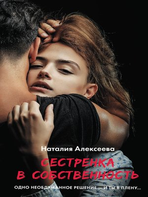 cover image of Сестренка в собственность, или Виновато фото
