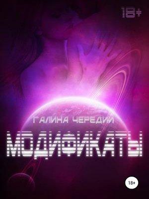 cover image of Модификаты