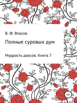cover image of Полные суровых дум