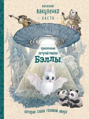 cover image of Приключения летучей мышки Бэллы, которая спала головой вверх
