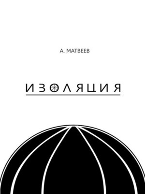 cover image of Изоляция