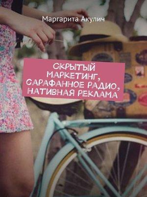 cover image of Скрытый маркетинг, сарафанное радио, нативная реклама