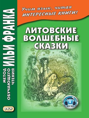 cover image of Литовские волшебные сказки / Stebuklingos lietuviskos pasakos