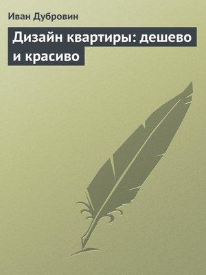 cover image of Дизайн квартиры
