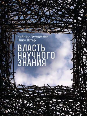 cover image of Власть научного знания