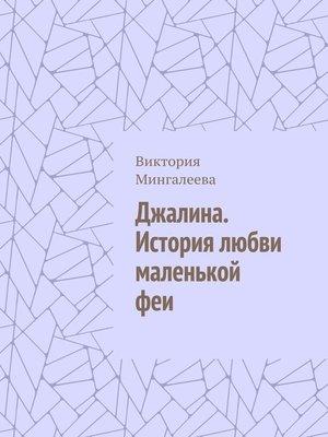 cover image of Джалина. История любви маленькой феи