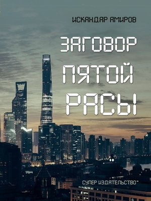 cover image of Заговор пятой расы