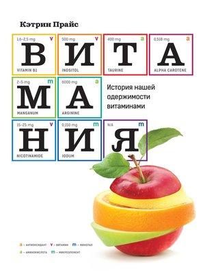 cover image of Витамания. История нашей одержимости витаминами