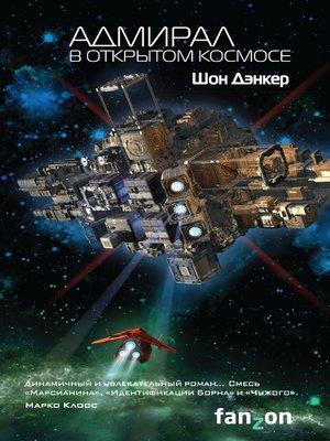 cover image of Адмирал. В открытом космосе