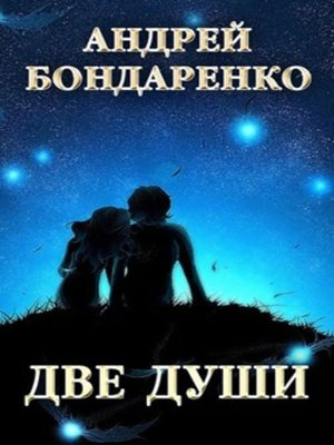 cover image of Две души