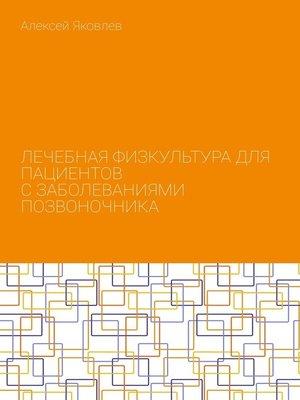 cover image of Лечебная физкультура для пациентов сзаболеваниями позвоночника