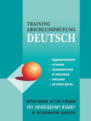 cover image of Итоговая аттестация по немецкому языку в основной школе