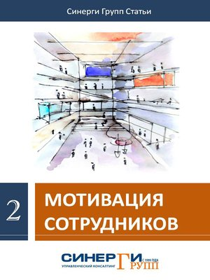 cover image of Мотивация сотрудников (сборник)