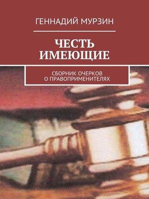 cover image of Честь имеющие. Сборник очерков оправоприменителях