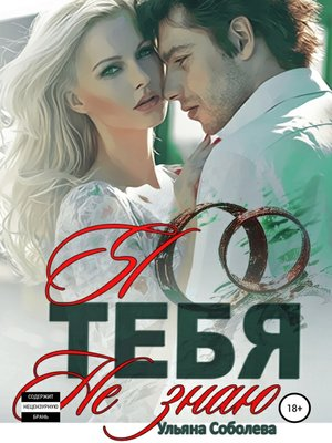 cover image of Я тебя не знаю