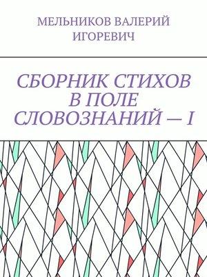 cover image of СБОРНИК СТИХОВ ВПОЛЕ СЛОВОЗНАНИЙ–I