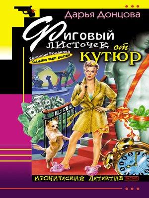 cover image of Фиговый листочек от кутюр