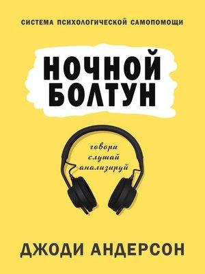 cover image of Ночной болтун. Система психологической самопомощи