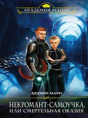 cover image of Некромант-самоучка, или Смертельная оказия