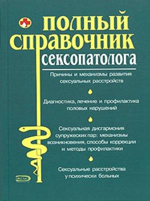 cover image of Полный справочник сексопатолога