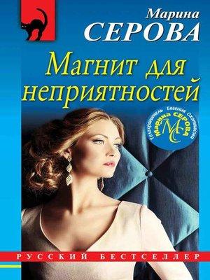 cover image of Магнит для неприятностей