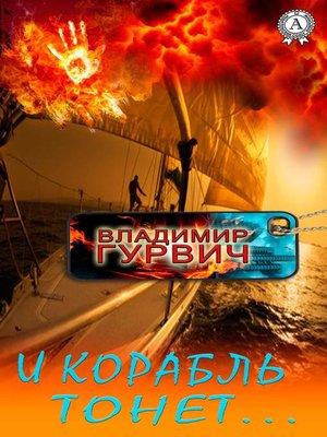 cover image of И корабль тонет...