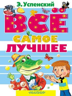 cover image of Все самое лучшее (сборник)