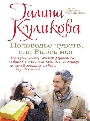 cover image of Половодье чувств, или Рыбка моя
