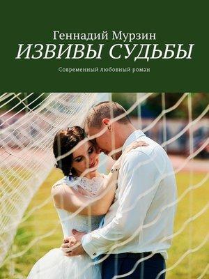 cover image of Извивы судьбы. Современный любовный роман